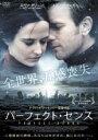 【中古】DVD▼パーフェクト センス▽レンタル落ち【ホラー】