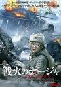 【中古】DVD▼戦火のナージャ【字幕】▽レンタル落ち