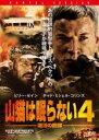 【中古】DVD▼山猫は眠らない 4 復活の銃弾▽レンタル落ち