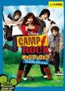 【バーゲン】【中古】DVD▼キャンプ・ロック▽レンタル落ち【ミュージカル】