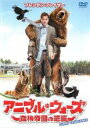 【中古】DVD▼アニマル・ウォーズ 森林帝国の逆襲▽レンタル落ち