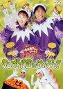【中古】DVD▼NHK おかあさんといっしょ 最新ソングブック タンポポ団にはいろう!!▽レンタル落ち