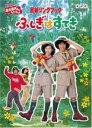 【中古】DVD▼NHK おかあさんといっしょ 最新ソングブック ふしぎはすてき▽レンタル落ち