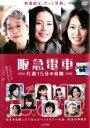 【中古】DVD▼阪急電車 片道15分の奇跡▽レンタル落ち