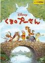 楽天DVDZAKUZAKU【バーゲン】【中古】DVD▼くまのプーさん▽レンタル落ち【ディズニー】