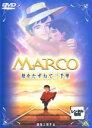 【中古】DVD▼劇場版 MARCO 母をたずねて三千里▽レンタ