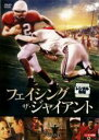 【中古】DVD▼フェイシング・ザ・ジャイアント【字幕】▽レンタル落ち