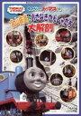 【バーゲン】【中古】DVD▼きかんしゃトーマスの高山鉄道と小さなきかんしゃたち大解剖
