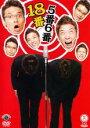 【中古】DVD▼5番6番 18番▽レンタル落ち【お笑い】