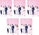 全巻セット【中古】DVD▼月の恋人 Moon Lovers(5枚セット)第1話〜最終話▽レンタル落ち