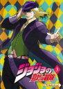 【バーゲンセール】【中古】DVD▼ジョジョの奇妙な冒険 3(...