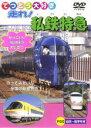 【中古】DVD▼てつどう大好き 走れ!私鉄特急