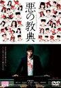 【中古】DVD▼悪の教典▽レンタル落ち【東宝】