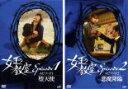 全巻セット2パック【中古】DVD▼女王の教室 スペシャル(2枚セット)エピソード 1 堕天使、2 悪