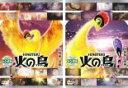 全巻セット2パック【中古】DVD▼火の鳥 太陽編(2枚セット)前編、後編▽レンタル落ち