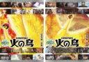 全巻セット2パック【中古】DVD▼火の鳥 黎明編(2枚セット)前編、後編▽レンタル落ち