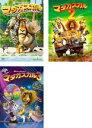 SS【中古】DVD▼マダガスカル(3枚セット)1、2、3▽レンタル落ち 全3巻
