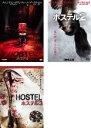 SS【中古】DVD▼ホステル(3枚セット)1・2・3▽レンタル落ち 全3巻【ホラー】【10P03Dec16】