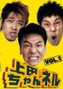 【中古】DVD▼上田ちゃんネル Vol.1▽レンタル落ち【テ