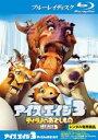 【中古】Blu-ray▼アイス・エイジ 3 ティラノのおとしもの ブルーレイディスク▽レンタル落ち