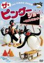 楽天DVDZAKUZAKU【バーゲン】【中古】DVD▼ザ・ピングーショー ものしりピングー