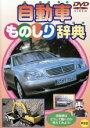 【バーゲン】【中古】DVD▼自動車ものしり辞典