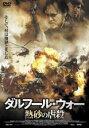 【中古】DVD▼ダルフール・ウォー 熱砂の虐殺▽レンタル落ち