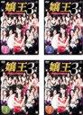 全巻セットSS【中古】DVD▼嬢王 3 Special Edition(4枚セット)▽レンタル落ち【東宝】