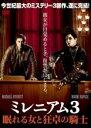 【中古】DVD▼ミレニアム 3 眠れる女と狂卓の騎士▽レンタル落ち
