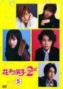 【中古】DVD▼花より男子 2 リターンズ 5▽レンタル落ち