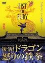 【中古】DVD▼フィスト・オブ・フューリー 復活!ドラゴン 怒りの鉄拳▽レンタル落ち