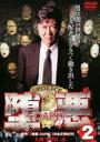 【中古】DVD▼堕悪 2 DARK▽レンタル落ち