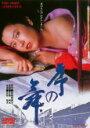 【中古】DVD▼序の舞▽レンタル落ち【東映】