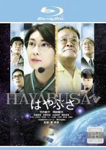 【中古】Blu-ray▼はやぶさ HAYABUSA ブルーレイディスク▽レンタル落ち