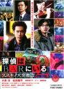 【バーゲン】【中古】DVD▼探偵はBARにいる 2 ススキノ大交差点▽レンタル落ち【東映】
