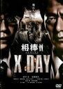 【中古】DVD▼相棒シリーズ X DAY▽レンタル落ち