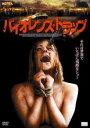 【中古】DVD▼バイオレンス・トラップ【字幕】▽レンタル落ち【ホラー】