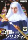【中古】DVD▼二代目はクリスチャン▽レンタル落ち【極道】