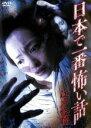 【バーゲン】【中古】DVD▼日本で一番怖い話 江戸怪談▽レンタル落ち【ホラー】