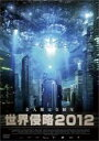 楽天DVDZAKUZAKU【バーゲン】【中古】DVD▼世界侵略 2012【字幕】▽レンタル落ち