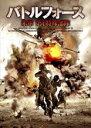 【バーゲンセール】【中古】DVD▼バトルフォース 米軍 第1特殊部隊【字幕】▽レンタル落ち