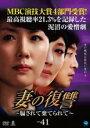 【中古】DVD▼妻の復讐 騙されて棄てられて 41▽レンタル落ち【韓国ドラマ】