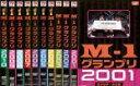 全巻セット【送料無料】【中古】DVD▼M−1 グランプリ(