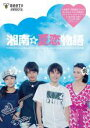 【バーゲン】【中古】DVD▼湘南☆夏恋物語▽レンタル落ち