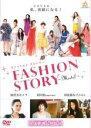 【中古】DVD▼ファッション ストーリー FASHION STORY Model▽レンタル落ち