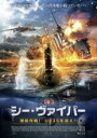 【中古】DVD▼シー ヴァイパー 潜航作戦! U235を追え!!▽レンタル落ち