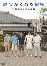 【バーゲン】【中古】DVD▼親父がくれた秘密 下荒井5兄弟の帰郷▽レンタル落ち