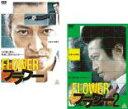 2パック【中古】DVD▼フラワー FLOWER(2枚セット)1、2▽レンタル落ち 全2巻【極道】