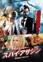 楽天DVDZAKUZAKU【バーゲン】【中古】DVD▼スパイ・アサシン▽レンタル落ち