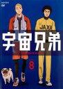 【バーゲンセール】【中古】DVD▼宇宙兄弟 VOLUME 8(第23話〜第26話)▽レンタル落ち...